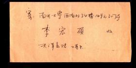实寄封一枚、寄南大教授李宏硕、内剪纸贺年卡一张。1988.12、贴4分普票民居