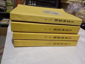 毛泽东选集(1-4册)【一版一印】见图