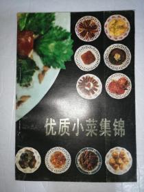 优质小菜集锦(一版一印)*已消毒