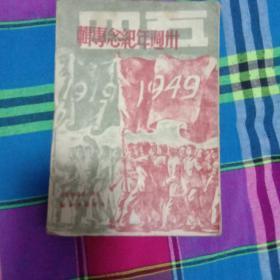 五四三十周年纪念专辑