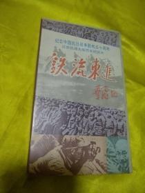 录像带,铁流东进,纪念中国抗日战争胜利50周年,江苏抗战大型历史纪实片