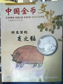 中国金币文化2018年 第5辑