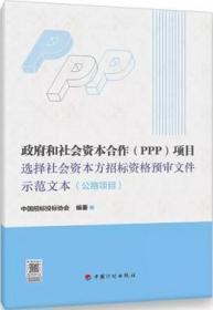 政府和社会资本合作(PPP)项目选择社会资本方招标资格预审文件示范文本(公路项目) 9787518211067 中国招标投标协会 中国计划出版社