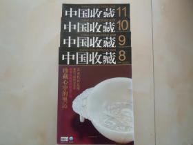《中国收藏》2008年第 8  9  10  11期共四本