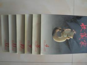 《收藏家》2006年第4  8  9  10  11  12期共6本