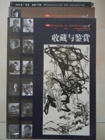 《收藏与鉴赏》2009年第 4  5期共二本