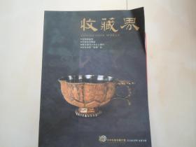 《收藏界》2002年第2期