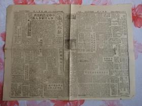 Bz967、1948年9月28日,【南京人报】4开4版全。请看国民党报纸是怎样报道解放军解放济南的:《济南战斗终止》,报纸内容更有意思,调子很低。但是后来,国军飞机对济南疯狂轰炸。北京粮荒《全市无粮可购,故都穷人断炊》。