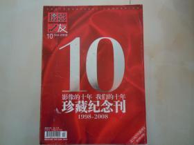 《摄影之友》2008年第10期(十周年珍藏纪念刊)