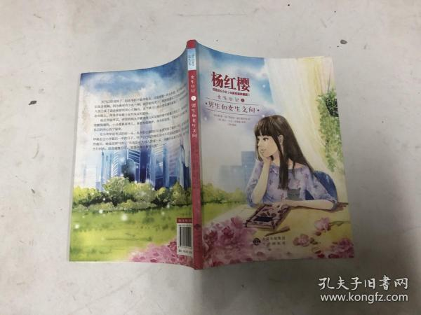 女生日记 杨红樱校园成长小说(中英双语珍藏版 女生日记5男生和女生之间