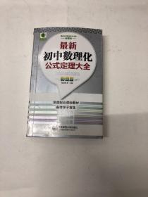 大夏书系·青苹果精品学辅:最新初中数理化公式定理大全