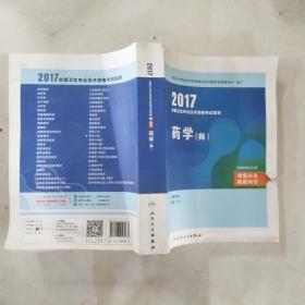 2017年全国卫生专业技术资格考试指导:药学(师 适用专业药学师)