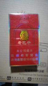哈尔滨老巴夺香烟  烟盒