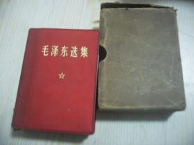 毛泽东选集 一卷本有函套品差