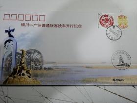 银川-广州普通旅客快车开行纪念8枚合售