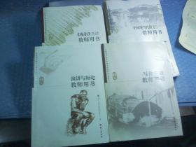 论语选读-教师用书、写作基础 教师用书、演讲与辩论教师用书、 中国现当代散文鉴赏教师用书(四本合售)