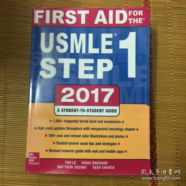 FIRST AID USMLE STEP2017