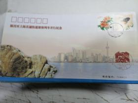 银川至上海直通快速旅客列车开行纪念封70枚合售