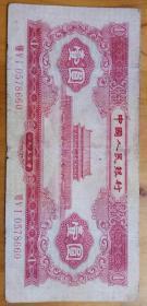 第二版人民币 1953年 红壹圆 一元 1元