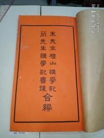 木刻本《朱先生礼山讲学记  简先生讲学记书后合编》(16开本)