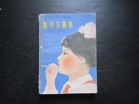 70年代老版小学数学教辅:小学生课外读物 数学习题集