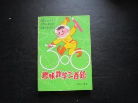 80年代老版小学数学教辅 :趣味数学三百题【未使用】
