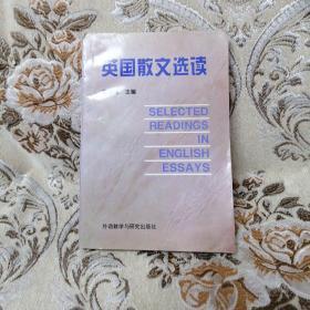 英国散文选读