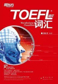 二手 词以类记 TOEFL iBT词汇 托福词汇 俞敏洪