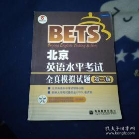 北京英语水平考试全真模拟试题(第2级)