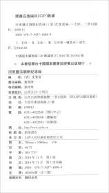 河东盐法调剂纪恩录(套装全3册)