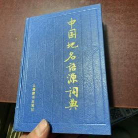 中国地名语源词典 一版一印