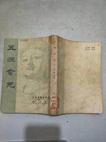 (中国佛教典籍选刊)五灯会元(上册)馆藏