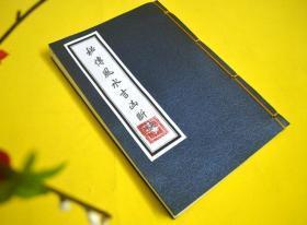 【复印件】古籍善本线装书孤本旧书手抄本秘本