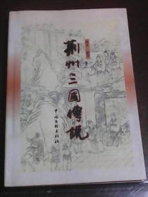 荆州三国传说