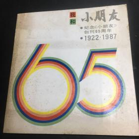 我和小朋友 纪念《小朋友》创刊65周年 1922-1987