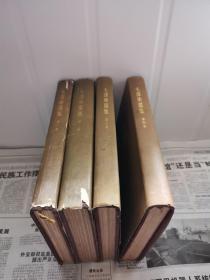 毛泽东选集1-4卷 布面精装版