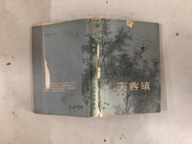 芙蓉镇  作者签名