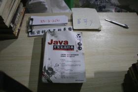 Java开发实战经典