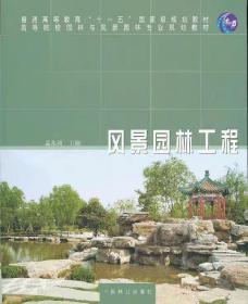 二手 风景园林工程 孟兆祯 中国林业
