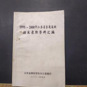 1998-2000年江苏省普通高校录取资料汇编