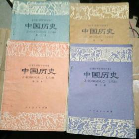 339.全日制十年制初中中国历史1--4册全