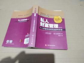 私人财富管理-人个财富规划师完全参考手册-(第八版】