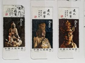 T74 辽代彩塑1982山西大同下华严寺(4-1)(4-2)(4-3)特种邮票(早期信销票,3枚合售)多图实拍保真