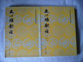 中国古典文学理论批评专著选集:文心雕龙注(上下两册全)