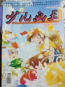 《少儿画王》2018年第六期上半月刊。
