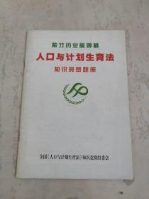 紫竹药业毓婷杯 人口与计划生育法 知识竞赛题册