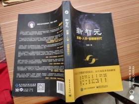 新智元:机器+人类=超智能时代