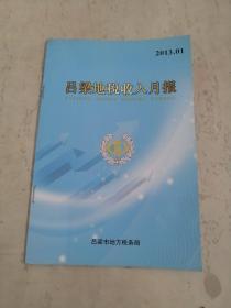 吕梁地税收入月报2013年1月