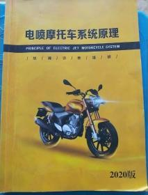 电喷摩托车系统原理