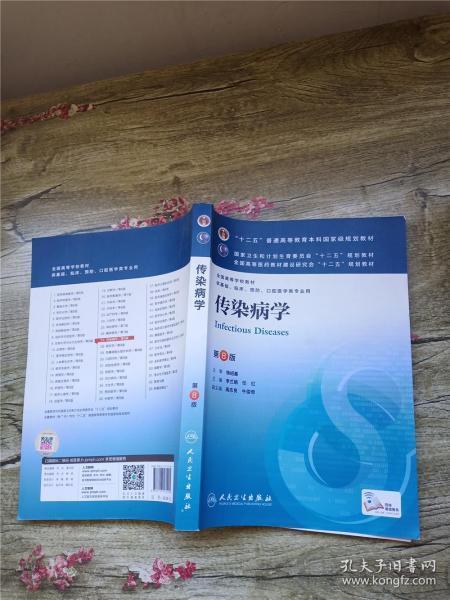 传染病学(第8版) 李兰娟、任红/本科临床/十二五普通高等教育本科国家级规划教材